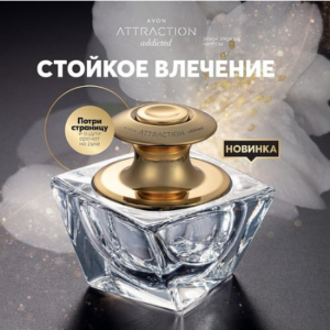 Avon Attraction Addicted духи купить