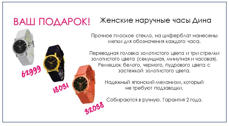 часы Дина Avon