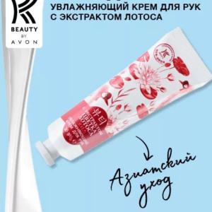Корейски тренд крем для рук с экстрактом лотоса