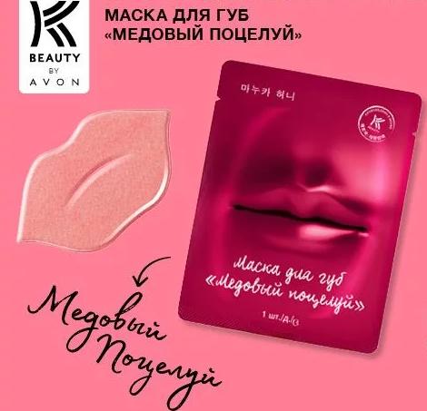 Медовый поцелуй Эйвон гидрогелевая маска для губ