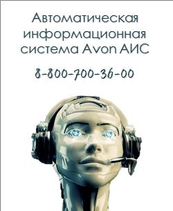 автоматическая информационная система эйвон