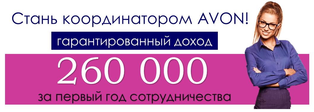 доход координатора эйвон