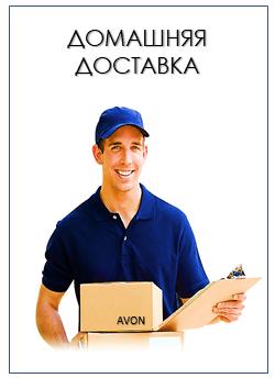 домашняя доставка заказов эйвон