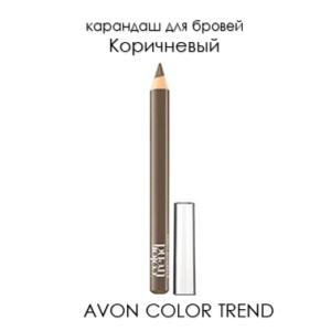 карандаш для бровей avon color trend коричневый
