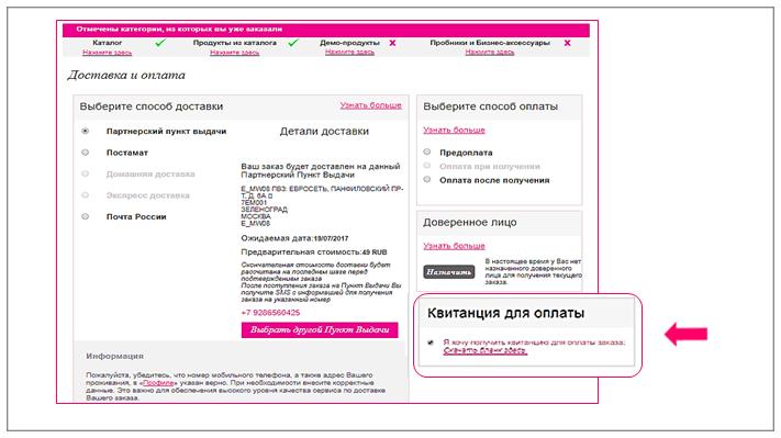 квитанция для оплаты заказа эйвон через банк