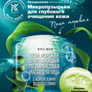 маска_пузырьковая_Пена_морская