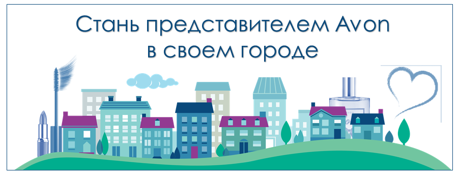 Стать представителем Эйвон в Новогремяченском