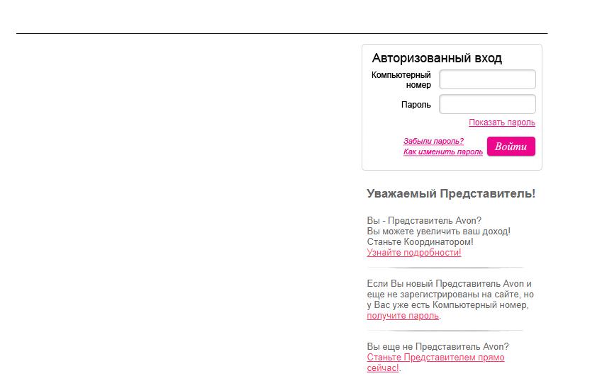 Эйвон вход для представителей россии ординари косметика где купить