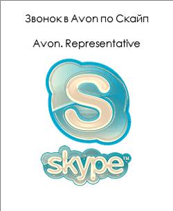 звонок в эйвон по скайп